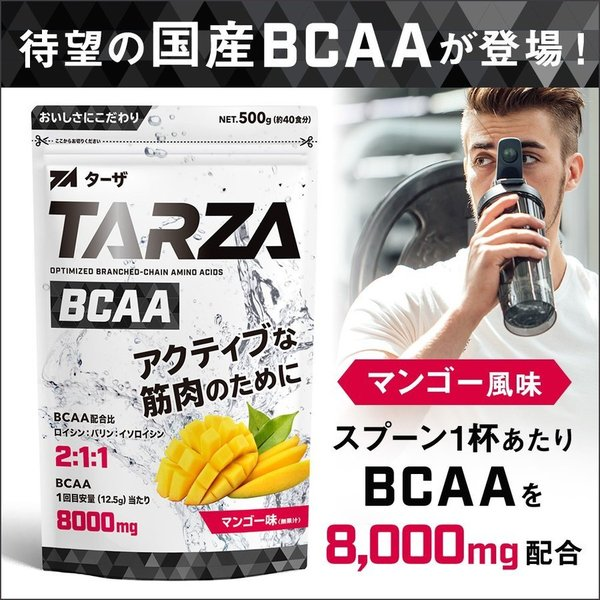 BCAA アミノ酸 クエン酸 パウダー TARZA(ターザ) マンゴー風味 40杯分 国産 500g tarza
