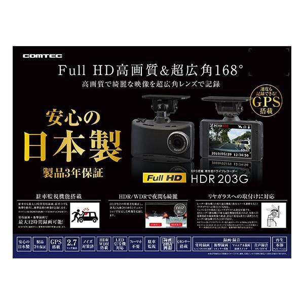 ドライブレコーダー  COMTEC(コムテック)  HDR-203G|tas-mall|02