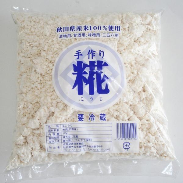 田清糀 1Kg   米農家の手作りこうじ 秋田県産米100%使用 taseishouten