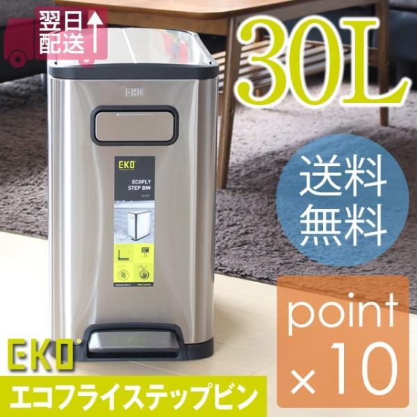 EKO エコフライステップビン30リットル ゴミ箱ステンレスダストボックス ごみ箱 イーケーオー(代引き不可)(同梱B)