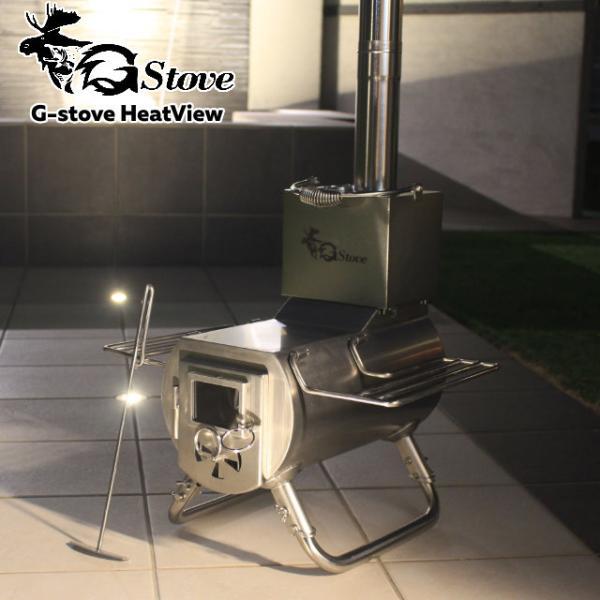 G-stove/ジーストーブ HeatView ヒートビュー 薪ストーブ キャンプ ネイチャーストーブ コンパクトで軽量なステンレス製の錆に強い薪ストーブ