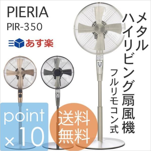Pieria30cm ピエリアメタルハイリビング扇風機 ピエリア シルバー/ブロンズ/ガンメタリック メタルでスタイリッシュなリビング用おしゃれな扇風機 デザイン家電