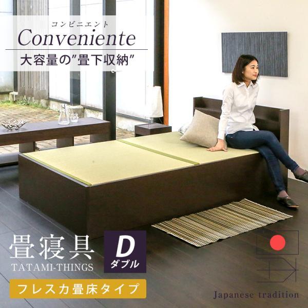 畳ベッド ダブル 日本製 収納付きベッド 棚付き 木製ベッド コンビニエント 選べる畳 エアーラッソ畳床 tatamikouhinn