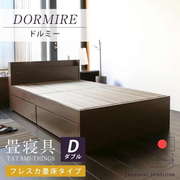 畳ベッド ダブル 日本製 収納付きベッド 棚付きベッド 木製ベッド ドルミー 選べる畳 エアーラッソ畳床|tatamikouhinn
