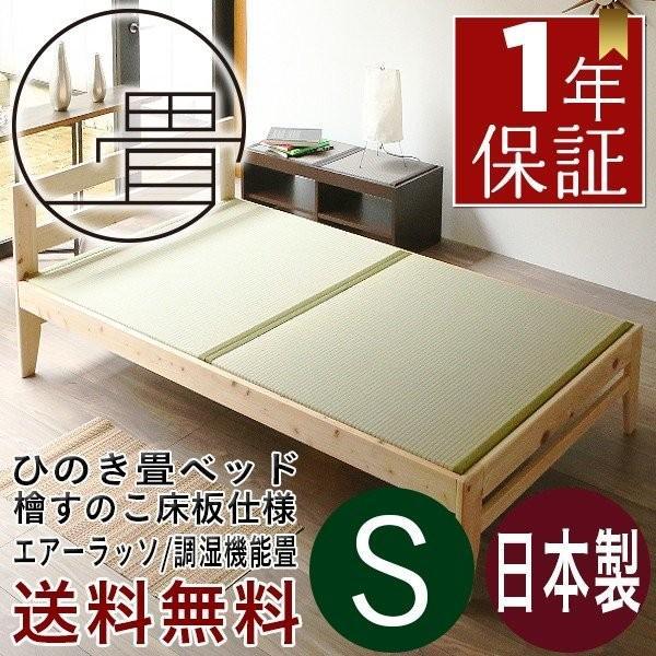 檜ベッド シングル 畳ベッド 日本製 国産ひのき ヘッドレス 檜すのこ床板 選べる畳 エアーラッソ畳床|tatamikouhinn