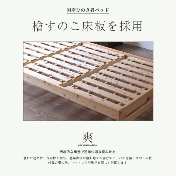 檜ベッド シングル 畳ベッド 日本製 国産ひのき ヘッドレス 檜すのこ床板 選べる畳 エアーラッソ畳床|tatamikouhinn|11