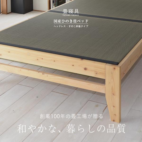 檜ベッド シングル 畳ベッド 日本製 国産ひのき ヘッドレス 檜すのこ床板 選べる畳 エアーラッソ畳床|tatamikouhinn|14