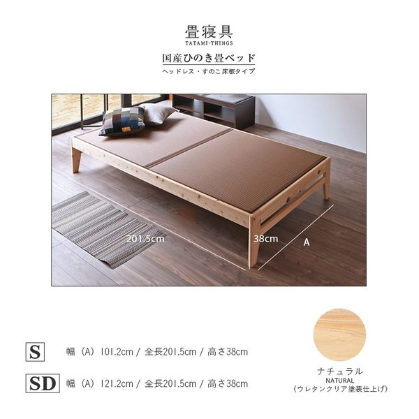 檜ベッド シングル 畳ベッド 日本製 国産ひのき ヘッドレス 檜すのこ床板 選べる畳 エアーラッソ畳床|tatamikouhinn|16