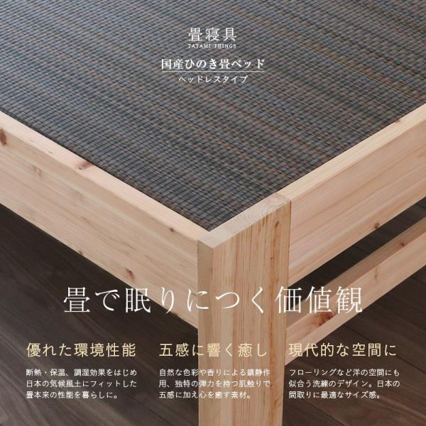 檜ベッド シングル 畳ベッド 日本製 国産ひのき ヘッドレス 檜すのこ床板 選べる畳 エアーラッソ畳床|tatamikouhinn|10