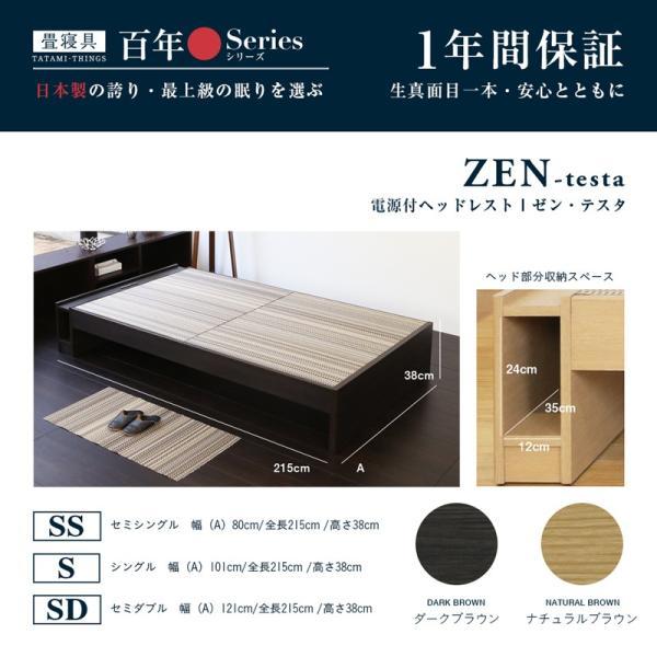 畳ベッド セミシングル 日本製 ヘッドレスベッド 木製ベッド ゼン・テスタ 選べる畳 スタンダード畳床|tatamikouhinn|18