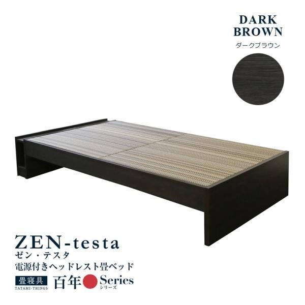 畳ベッド セミシングル 日本製 ヘッドレスベッド 木製ベッド ゼン・テスタ 選べる畳 スタンダード畳床|tatamikouhinn|10