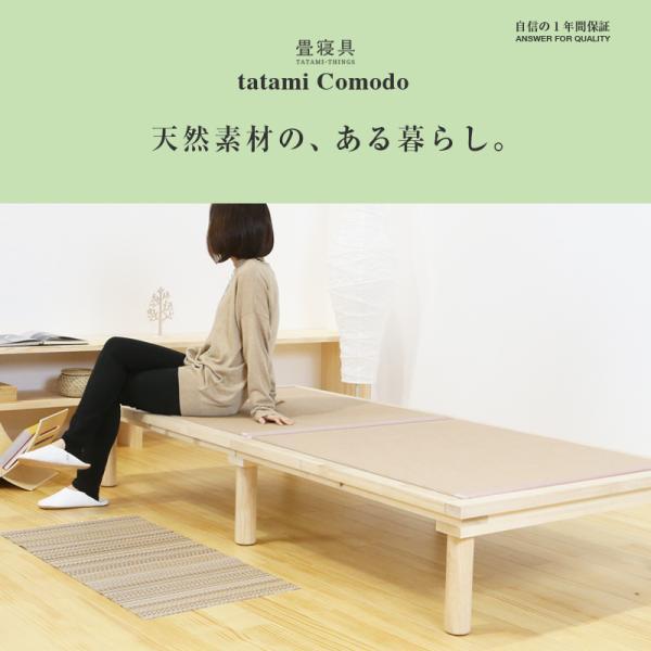 畳ベッド シングル 日本製 ヘッドレスベッド 丸脚 木製ベッド コモド 選べる畳 スタンダード畳床|tatamikouhinn|02