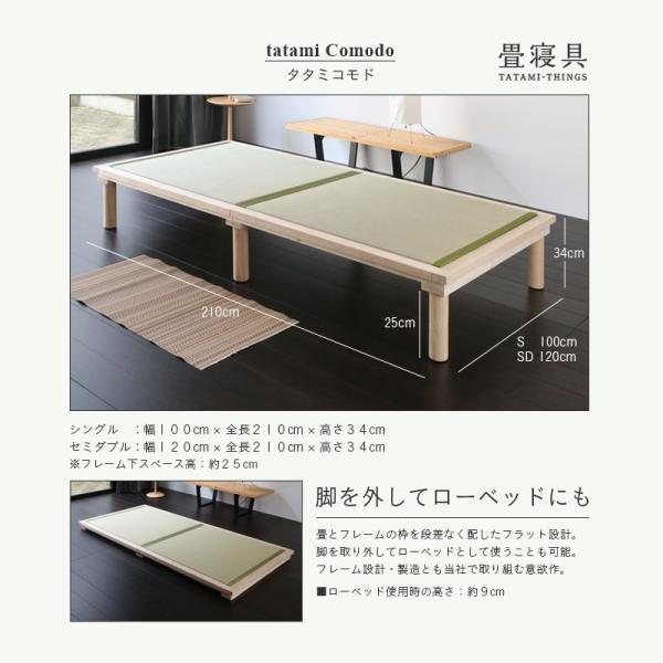 畳ベッド シングル 日本製 ヘッドレスベッド 丸脚 木製ベッド コモド 選べる畳 スタンダード畳床|tatamikouhinn|16