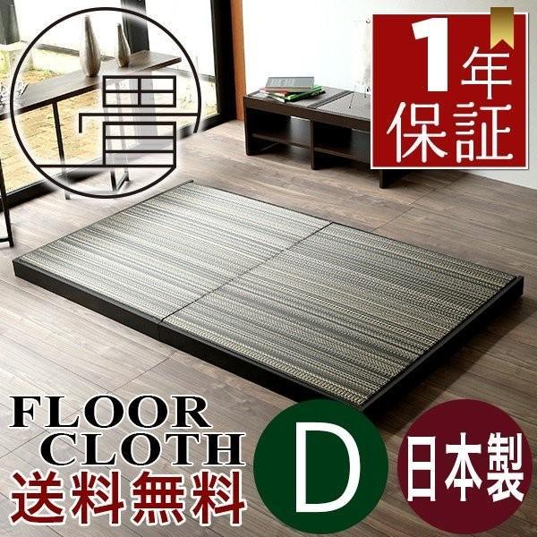 畳ベッド ダブル 日本製 木製ベッド ヘッドレス ローベッド フロールクロス 選べる畳 スタンダード畳床|tatamikouhinn