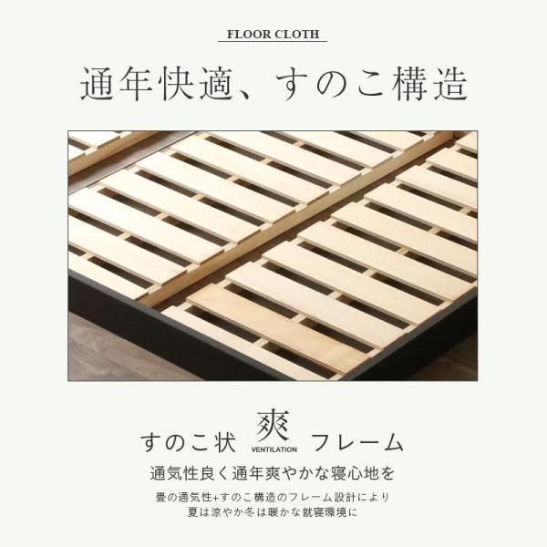 畳ベッド ダブル 日本製 木製ベッド ヘッドレス ローベッド フロールクロス 選べる畳 スタンダード畳床|tatamikouhinn|12