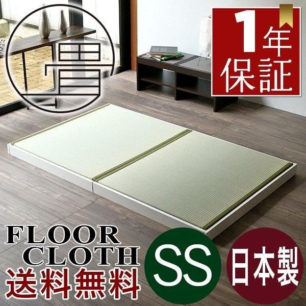 畳ベッド セミシングル 日本製 木製ベッド ヘッドレス ローベッド フロールクロス 選べる畳 爽やか畳床|tatamikouhinn