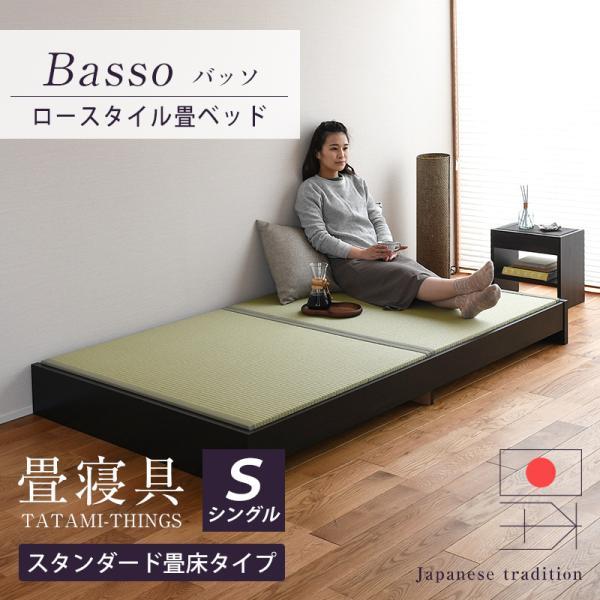 畳ベッド シングル 日本製 木製ベッド ヘッドレス ローベッド バッソ 選べる畳 スタンダード畳床|tatamikouhinn
