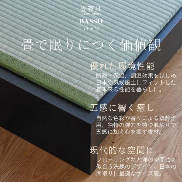 畳ベッド シングル 日本製 木製ベッド ヘッドレス ローベッド バッソ 選べる畳 スタンダード畳床|tatamikouhinn|02