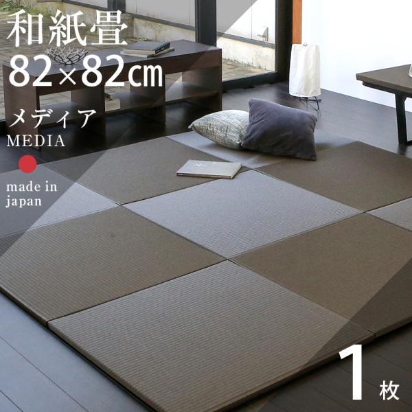 置き畳 フローリング畳 ユニット畳 琉球畳 縁なし 半畳 和紙畳 メディア 1枚【単品】 日本製|tatamikouhinn