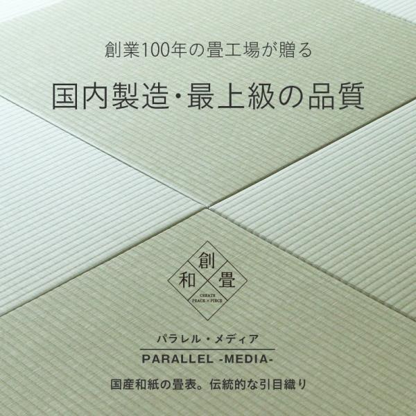 置き畳 フローリング畳 ユニット畳 琉球畳 縁なし 半畳 和紙畳 メディア 1枚【単品】 日本製|tatamikouhinn|02