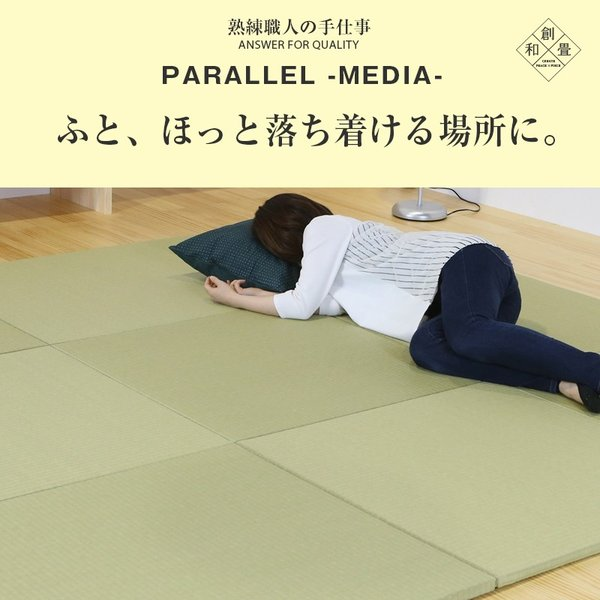 置き畳 フローリング畳 ユニット畳 琉球畳 縁なし 半畳 和紙畳 メディア 1枚【単品】 日本製|tatamikouhinn|11