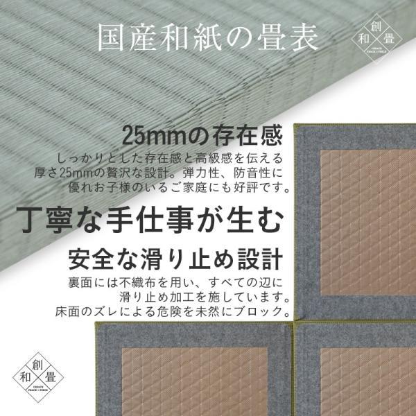 置き畳 フローリング畳 ユニット畳 琉球畳 縁なし 半畳 和紙畳 メディア 1枚【単品】 日本製|tatamikouhinn|12