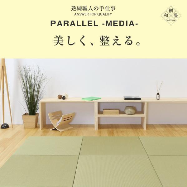 置き畳 フローリング畳 ユニット畳 琉球畳 縁なし 半畳 和紙畳 メディア 1枚【単品】 日本製|tatamikouhinn|14