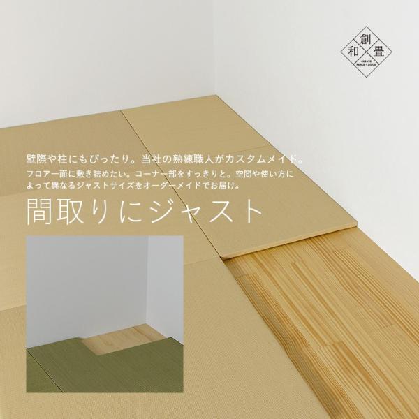 置き畳 フローリング畳 ユニット畳 琉球畳 縁なし 半畳 和紙畳 メディア 1枚【単品】 日本製|tatamikouhinn|15