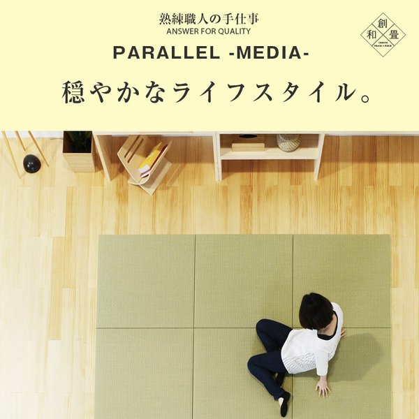 置き畳 フローリング畳 ユニット畳 琉球畳 縁なし 半畳 和紙畳 メディア 1枚【単品】 日本製|tatamikouhinn|18