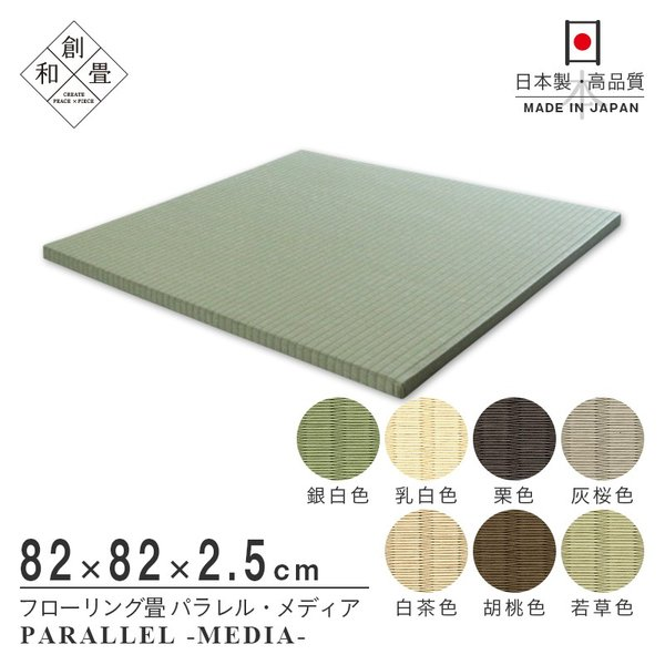 置き畳 フローリング畳 ユニット畳 琉球畳 縁なし 半畳 和紙畳 メディア 1枚【単品】 日本製|tatamikouhinn|19