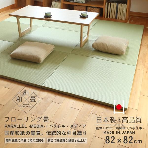置き畳 フローリング畳 ユニット畳 琉球畳 縁なし 半畳 和紙畳 メディア 1枚【単品】 日本製|tatamikouhinn|20