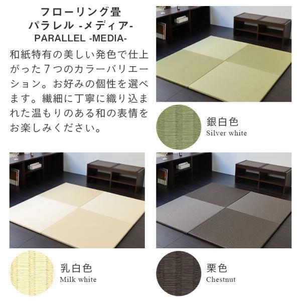 置き畳 フローリング畳 ユニット畳 琉球畳 縁なし 半畳 和紙畳 メディア 1枚【単品】 日本製|tatamikouhinn|03