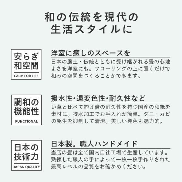 置き畳 フローリング畳 ユニット畳 琉球畳 縁なし 半畳 和紙畳 メディア 1枚【単品】 日本製|tatamikouhinn|06