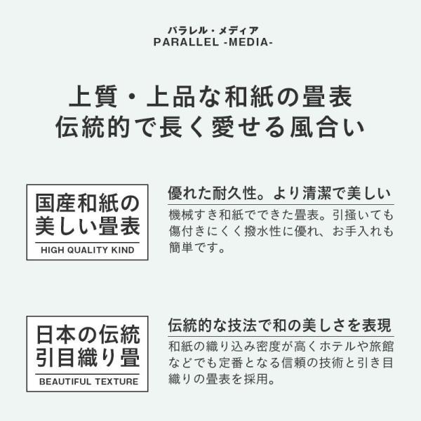 置き畳 フローリング畳 ユニット畳 琉球畳 縁なし 半畳 和紙畳 メディア 1枚【単品】 日本製|tatamikouhinn|08