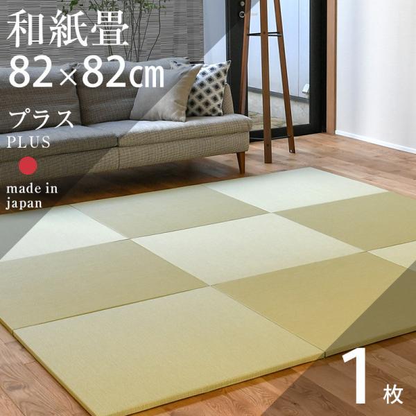 置き畳 フローリング畳 ユニット畳 琉球畳 縁なし 半畳 和紙畳 プラス 1枚【単品】 日本製 tatamikouhinn