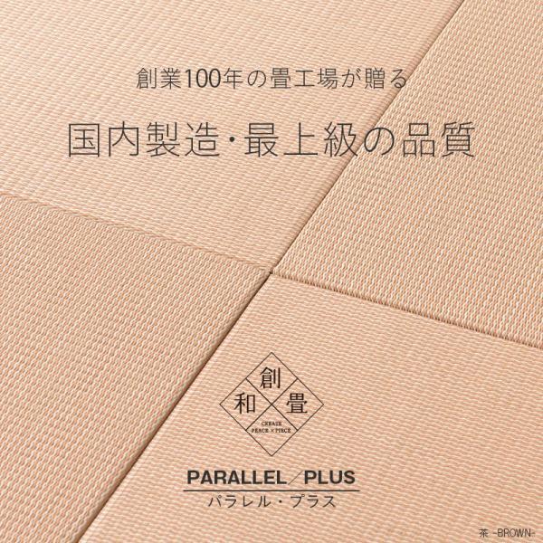 置き畳 フローリング畳 ユニット畳 琉球畳 縁なし 半畳 和紙畳 プラス 1枚【単品】 日本製 tatamikouhinn 02