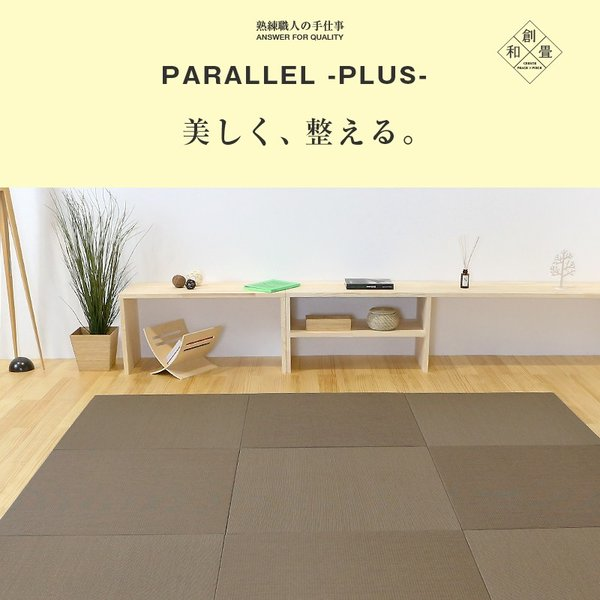 置き畳 フローリング畳 ユニット畳 琉球畳 縁なし 半畳 和紙畳 プラス 1枚【単品】 日本製 tatamikouhinn 13