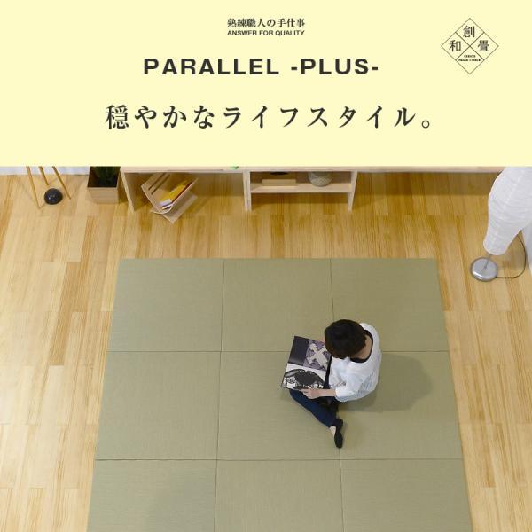 置き畳 フローリング畳 ユニット畳 琉球畳 縁なし 半畳 和紙畳 プラス 1枚【単品】 日本製 tatamikouhinn 18