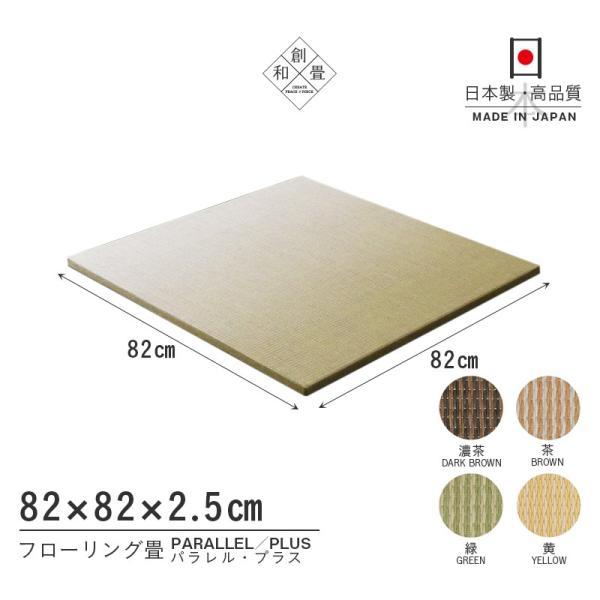 置き畳 フローリング畳 ユニット畳 琉球畳 縁なし 半畳 和紙畳 プラス 1枚【単品】 日本製 tatamikouhinn 19