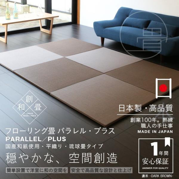 置き畳 フローリング畳 ユニット畳 琉球畳 縁なし 半畳 和紙畳 プラス 1枚【単品】 日本製 tatamikouhinn 20