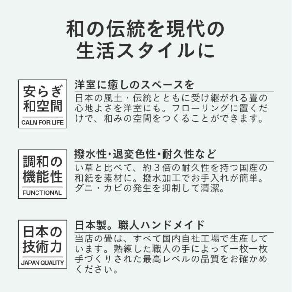 置き畳 フローリング畳 ユニット畳 琉球畳 縁なし 半畳 和紙畳 プラス 1枚【単品】 日本製 tatamikouhinn 05