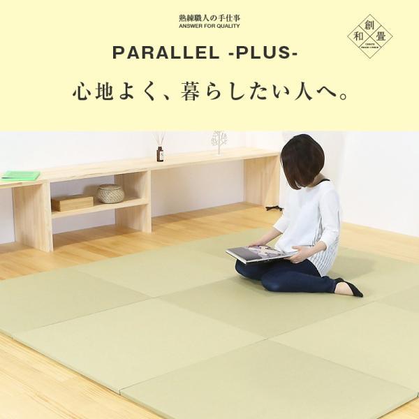 置き畳 フローリング畳 ユニット畳 琉球畳 縁なし 半畳 和紙畳 プラス 1枚【単品】 日本製 tatamikouhinn 06