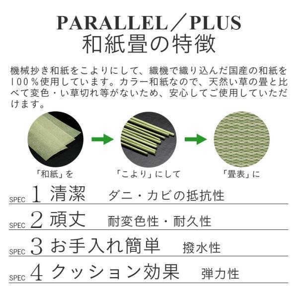 置き畳 フローリング畳 ユニット畳 琉球畳 縁なし 半畳 和紙畳 プラス 1枚【単品】 日本製 tatamikouhinn 07