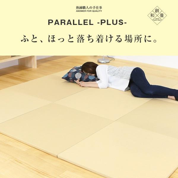 置き畳 フローリング畳 ユニット畳 琉球畳 縁なし 半畳 和紙畳 プラス 1枚【単品】 日本製 tatamikouhinn 10