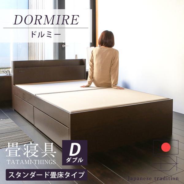畳ベッド ダブル 日本製 収納付きベッド 棚付きベッド 木製ベッド ドルミー 選べる畳 スタンダード畳床|tatamikouhinn