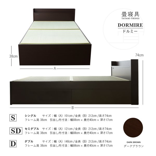 畳ベッド ダブル 日本製 収納付きベッド 棚付きベッド 木製ベッド ドルミー 選べる畳 スタンダード畳床|tatamikouhinn|19