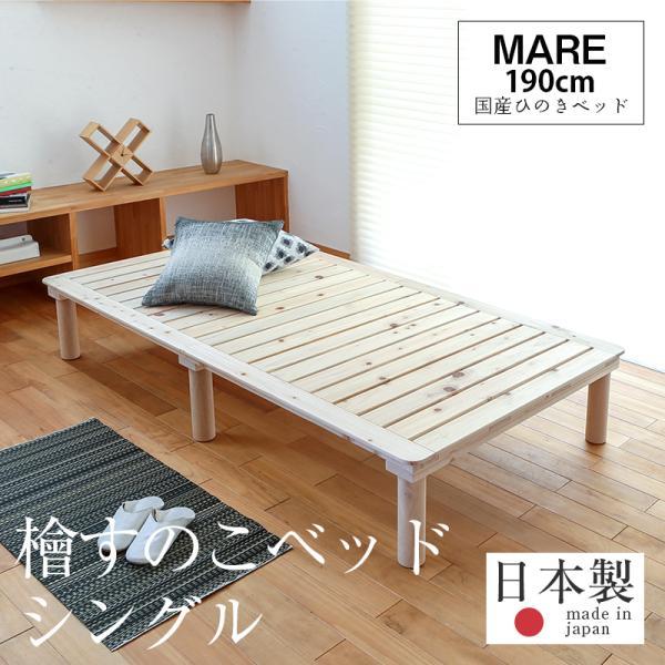 すのこベッド 檜ベッド シングル 日本製 国産ひのき 木製ベッド ヘッドレスベッド マレ|tatamikouhinn