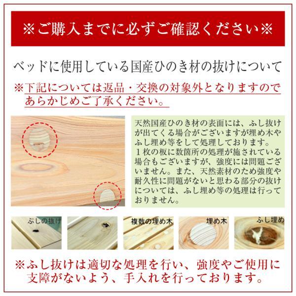 すのこベッド 檜ベッド シングル 日本製 国産ひのき 木製ベッド ヘッドレスベッド マレ|tatamikouhinn|14