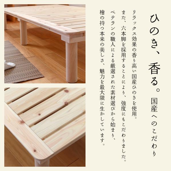 すのこベッド 檜ベッド シングル 日本製 国産ひのき 木製ベッド ヘッドレスベッド マレ|tatamikouhinn|03