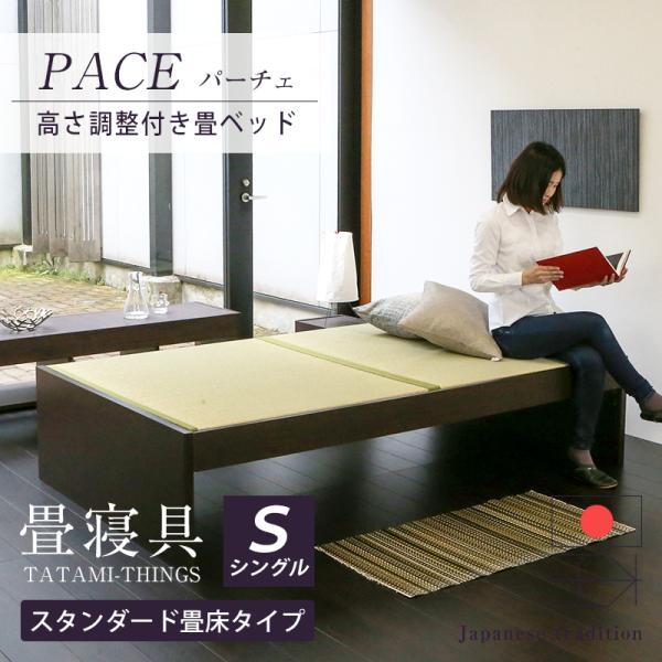 畳ベッド シングル 日本製 ヘッドレス マットレス 高さ調整 パーチェ 選べる畳 スタンダード畳床|tatamikouhinn